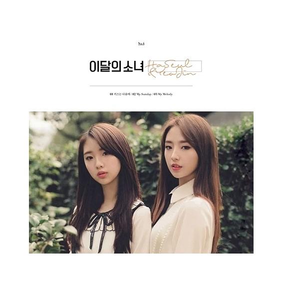 LOONA - Haseul & Yeojin