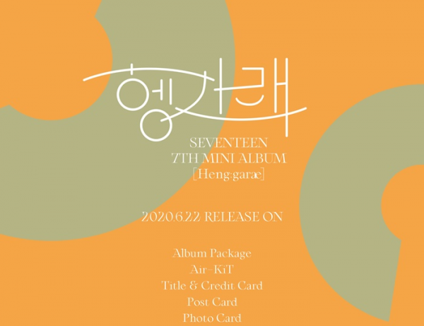 SEVENTEEN 7th Mini Album - Heng:garae 헹가래 (Kihno Kit)