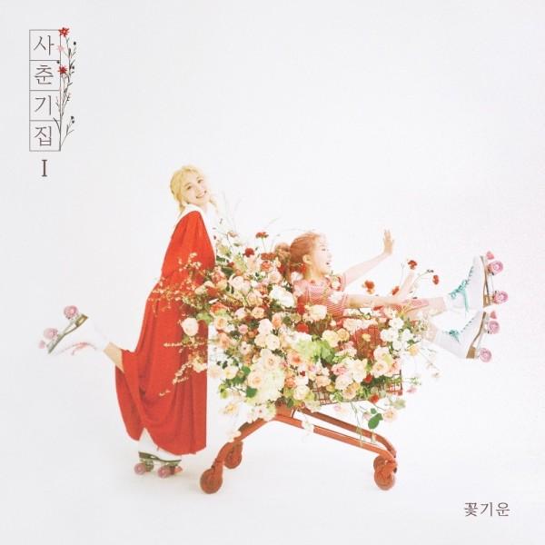BOLBBALGAN4 Mini Album - Youth Diary 1 Flower Energy